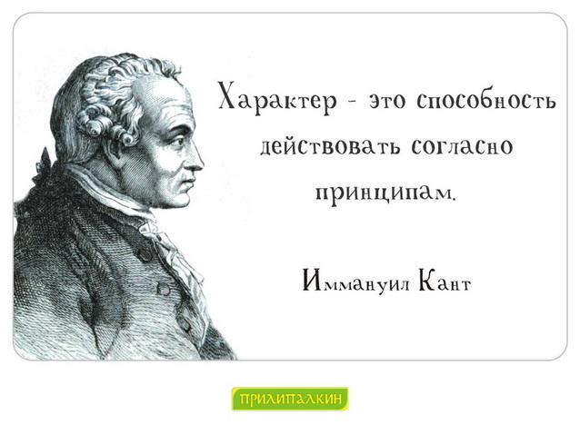 Кант цитаты о разуме